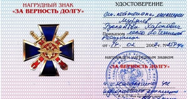 О невероятном и грубом беззаконии в МВД по Чеченской Республике и в целом в ОВД России