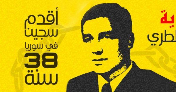 الحرية لرغيد الططري أقدم سجين سياسي في العالم 38 عاما معتقل بالسجون السورية بلا محاكمة