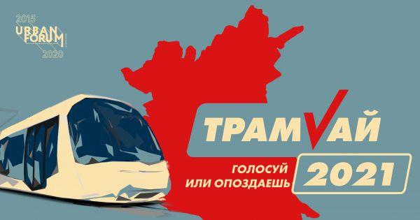 Алматыға жүрдек трамвайды талап етеміз / Требуем скоростной трамвай в Алматы