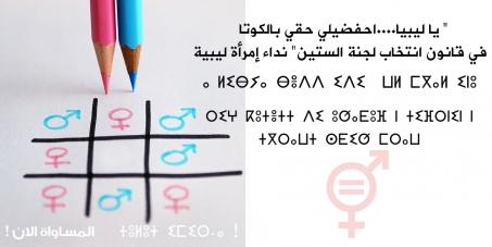 QUOTA FOR WOMEN IN LIBYA كوتا من اجل المرأة في ليبيا