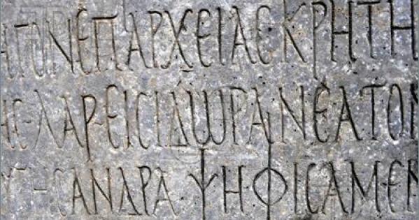 Διατηρήστε τα Αρχαία Ελληνικά ως υποχρεωτικό μάθημα