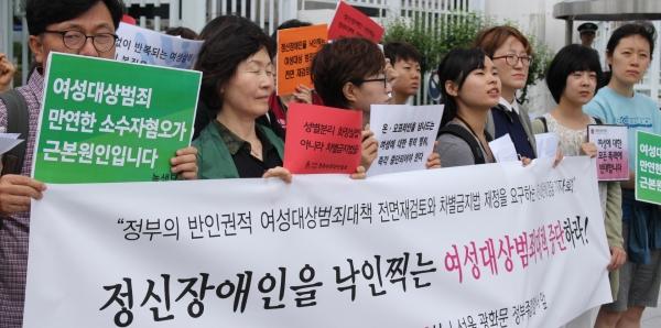대한민국 정부: 여성대상 범죄대책 전면재검토하고 차별금지법 제정에 나서라