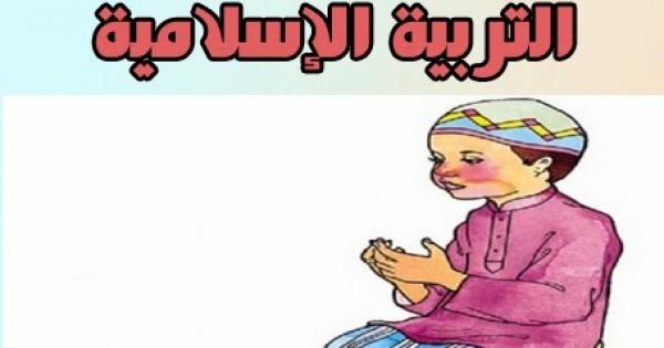 """وزير التربية الوطنية: نعم للتربية الإسلامية لا """"للتربية الدينية"""""""