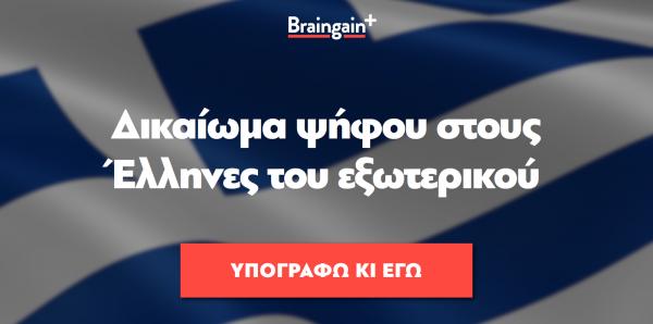 Υπογράφω: Δικαίωμα ψήφου στους Έλληνες του εξωτερικού