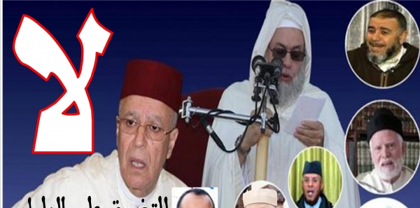 وزارة الأوقاف والشؤون الإسلامية بالمغرب: التوقف عن التوقيف التعسفي للخطباء والأئمة