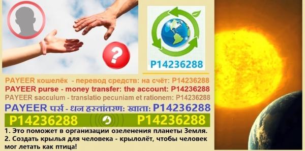 Жители планета Земля: Перечисление средств на КОШЕЛЁК Payeer: P14236288