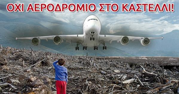 Ελληνική Κυβέρνηση, Περιφέρεια Κρήτης, Δήμο Μινώα Πεδιάδας: Να σταματήσουν οι διαδικασίες για νέο αεροδρόμιο στο Καστέλι