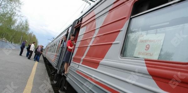 Российские железные дороги: Вернуть пассажирский поезд Бокситы- Екатеринбург (номер 607 Е)