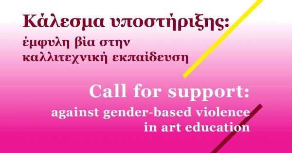 Κάλεσμα υποστήριξης: έμφυλη βία στην καλλιτεχνική εκπαίδευση