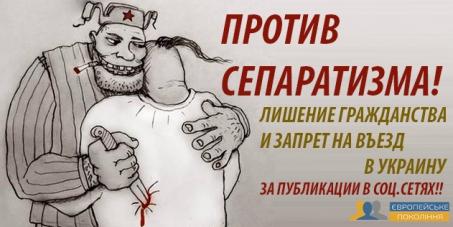 Президенту Украины, Службе безопастности Украины: Запрет на въезд и лишение гражданства за призывы к сепаратизму в Украине