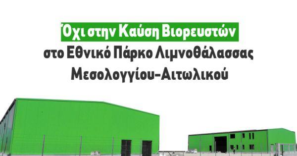Επιτροπή Αναφορών Ευρωπαϊκού Κοινοβουλίου: Αναφορά στο Ε.Κ. κατά των εργοστασίων καύσης βιορευστών στο Μεσολόγγι