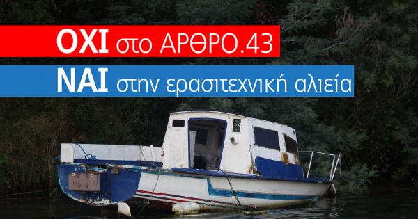 Υπουργός Αγροτικής Ανάπτυξης και Τροφίμων, Ευάγγελος Αποστόλου: Άμεση Κατάργηση των ορίων στα σκάφη που μπορούν να ψαρέψ