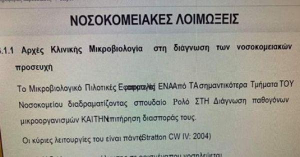 Καταγγελία των συμβάσεων τηλεκατάρτισης των 600 ευρώ