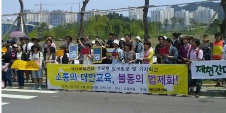 대한민국 교육부: 교육부는 대안교육 법제화 추진을 즉각 중단하라!