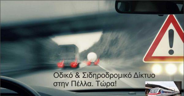 Απαιτείστε να ολοκληρωθεί η οδική/σιδηροδρομική Θεσσαλονίκης-Γιαννιτσών-Εδεσσας-Φλώρινας
