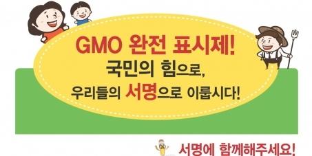 GMO(유전자조작식품/농산물)완전표시제 법안 통과 촉구!