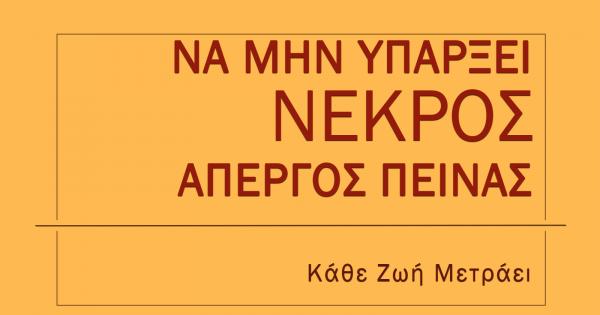 Να μην υπάρξει νεκρός απεργός πείνας -  No dead hunger striker in Greece