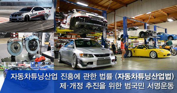 대국민: 자동차튜닝산업 진흥에 관한 법률(자동차튜닝산업법) 개정 추진을 위한  범국민 서명운동