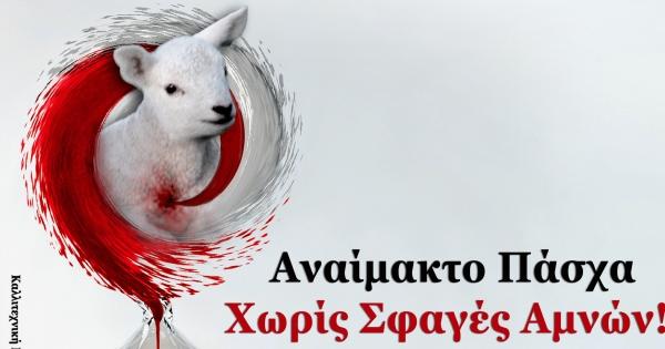 Τέλος στο βάρβαρο έθιμο της Σφαγής των Αμνών το Αγιο Πάσχα // End theSlaughter of Lambs on Easter Day !