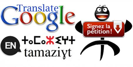 Pétition: Pour l'intégration de Tamazight sur Google Translate