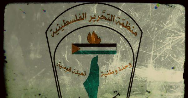 اعادة بناء منظمة التحرير على اسس ديمقراطية جامعة