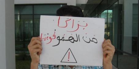Dites NON a l'homophobie au Maroc / قولوا لا للهوموفوبيا، لا لتجريم المثلية