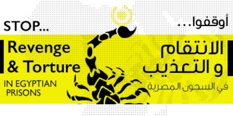 أوقفوا القتل البطيء في السجون المصرية | STOP Slow Killing in Egyptian prisons