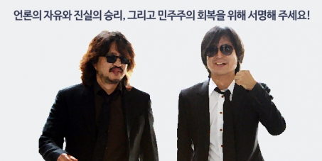 The South Korean Judicial System: Please acquit the two journalists, Kim Oujoon and Choo Chinwoo