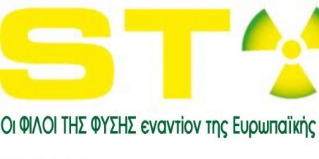 Greece to stop financing the European Atomic Energy Community EURATOM - EURATOM to be dissolved