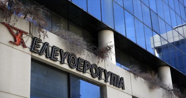 Να σταματήσουν οι Τράπεζες να διεκδικούν τα χρήματα των εργαζομένων στην Ελευθεροτυπία
