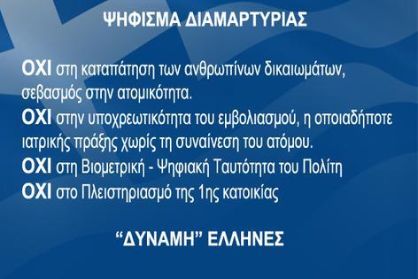 ΟΧΙ ΣΤΟΝ ΥΠΟΧΡΕΩΤΙΚΟ ΕΜΒΟΛΙΑΣΜΟ