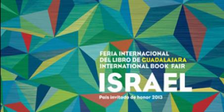 """إلى معرض جوادالاخارا الدولي للكتاب -المكسيك: """"إسرائيل"""" تستحق المقاطعة والإدانة، لا الاحتفاء والتّكريم."""
