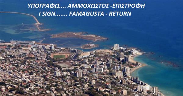 ΑΜΜΟΧΩΣΤΟΣ ΕΠΙΣΤΡΟΦΗ FAMAGUSTA RETURN