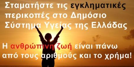 Σταματήστε τις εγκληματικές περικοπές στο Δημόσιο Σύστημα Υγείας της Ελλάδας!