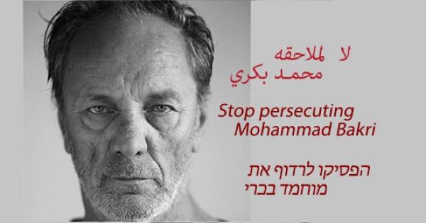 Stop persecuting Mohammad הפסיקו לרדוף את&a