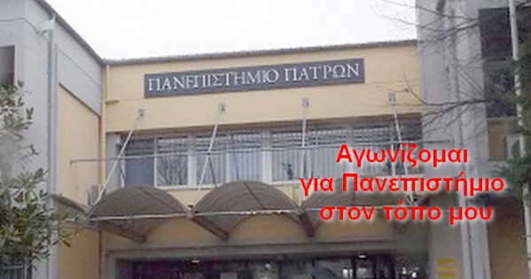 Ψηφίστε για την επανίδρυση του Πανεπιστημίου Δυτικής Ελλάδας