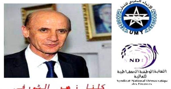 عريضة تضامنية مع الكاتب العام لوزارة الإقتصاد و المالية زهير الشورفي