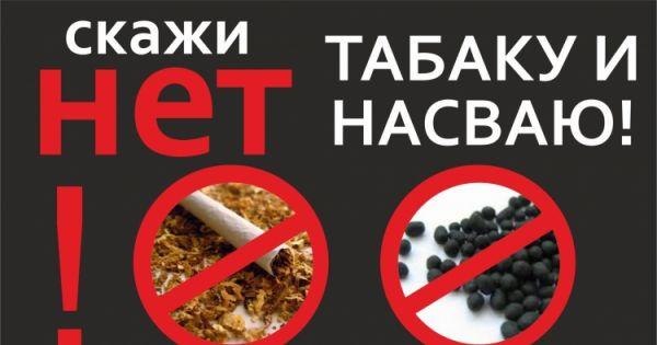 Защитите себя и ваших детей от возрастающей угрозы табакокурения и насвая!