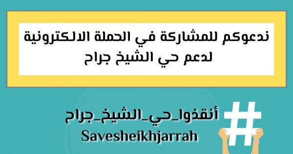 أنقذوا حي الشيخ جراح