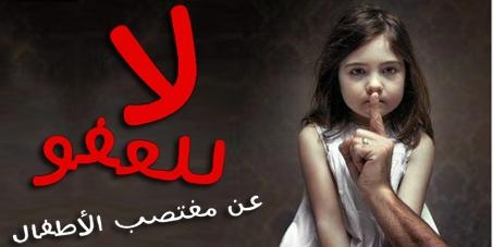 لا للعفو عن الإسباني دانيال مغتصب الاطفال المغاربة