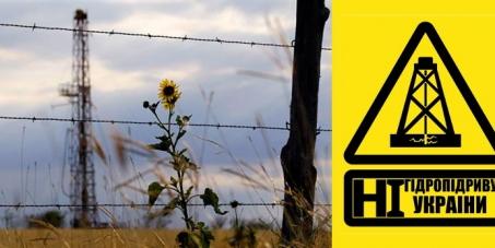 Украина: на грани экологической катастрофы. СТОП ФРЕКИНГ!
