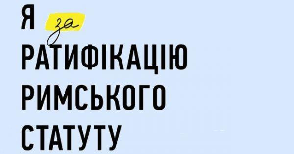 Громадянам України: збір підписів за ратифікацію Римського статуту.