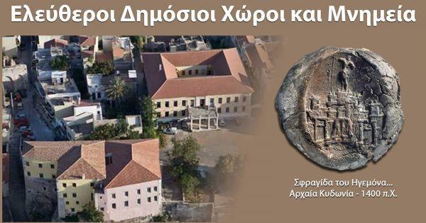 """Προς την Τοπική και Πολιτική Ηγεσία: """"Όχι στην Ξενοδοχοποίηση του Λόφου Καστέλι στα Χανιά !!"""""""