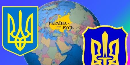 Мы за возвращение Украине имени - Русь!