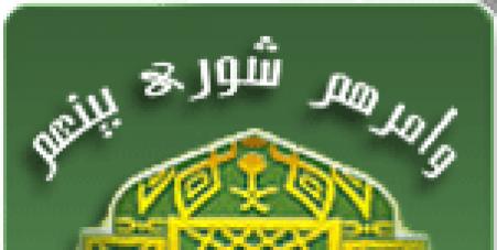 أعضاء مجلس الشورى السعودي: حملة مطالبة أعضاء مجلس الشورى باقتراح تعديل المادة ٧ من نظام الجنسية