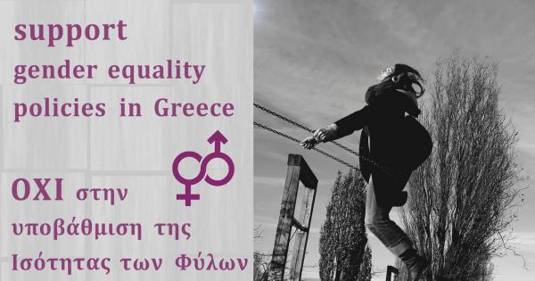 ΟΧΙ στην υποβάθμιση της Ισότητας των Φύλων - Support gender equality policies in Greece