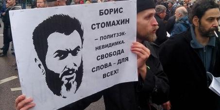 Нет преследованиям за мысли и слова! Свободу Борису Стомахину!