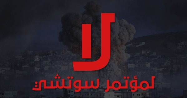 نداء الشخصيات والقوى السورية الوطنية والديمقراطية إلى الشعب السوري لمقاطعة مؤتمر سوتشي