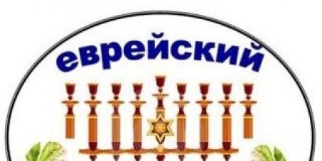 Остановить рост антисемитизма в Украине