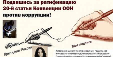 Президент РФ Владимир Путин: Ратификация РФ Ст.20 Конвенции ООН против коррупции